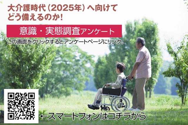 「大介護時代へ向けてどう備えるか」の意識・実態調査アンケート